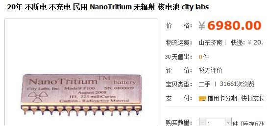 atomic-battery-sale